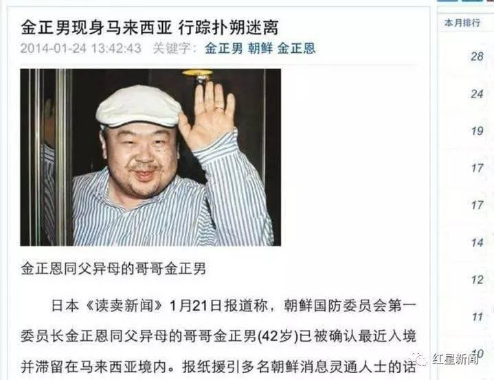 媒体夜访金正男曾现身的朝鲜餐厅