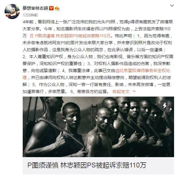 林志颖回应晒PS照遭索赔百万:承认错误
