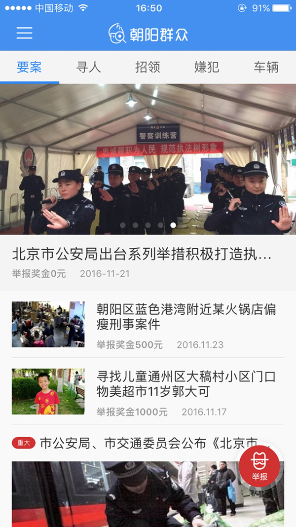 """人民日报海外版聚焦""""朝阳群众""""APP为啥火"""