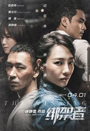 电影《绑架者》人物关系海报