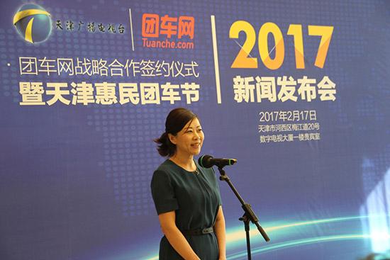 天津广播电视广告传媒有限公司副总经理赵湘女士祝天津惠民团车节圆满成功