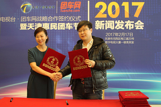 赵湘女士(上图左)与团车网联合创始人、CMO兰志文先生签署双方合作协议