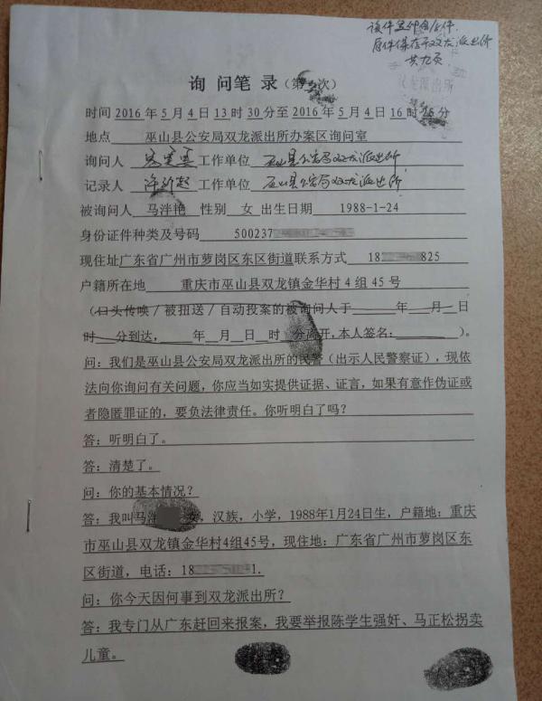 律师说法:如马泮艳陈述属实,相关部门的行为存在不作为