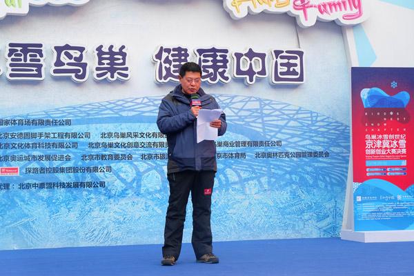国家体育场副总经理杨向阳先生致辞