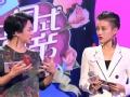 《东方卫视中国式相亲片花》第七期 第一组女嘉宾完整版 短发御姐霸气出场引争抢
