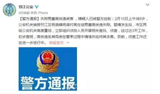 扬州失踪男孩被母亲杀害 因其母在管束时情绪失控