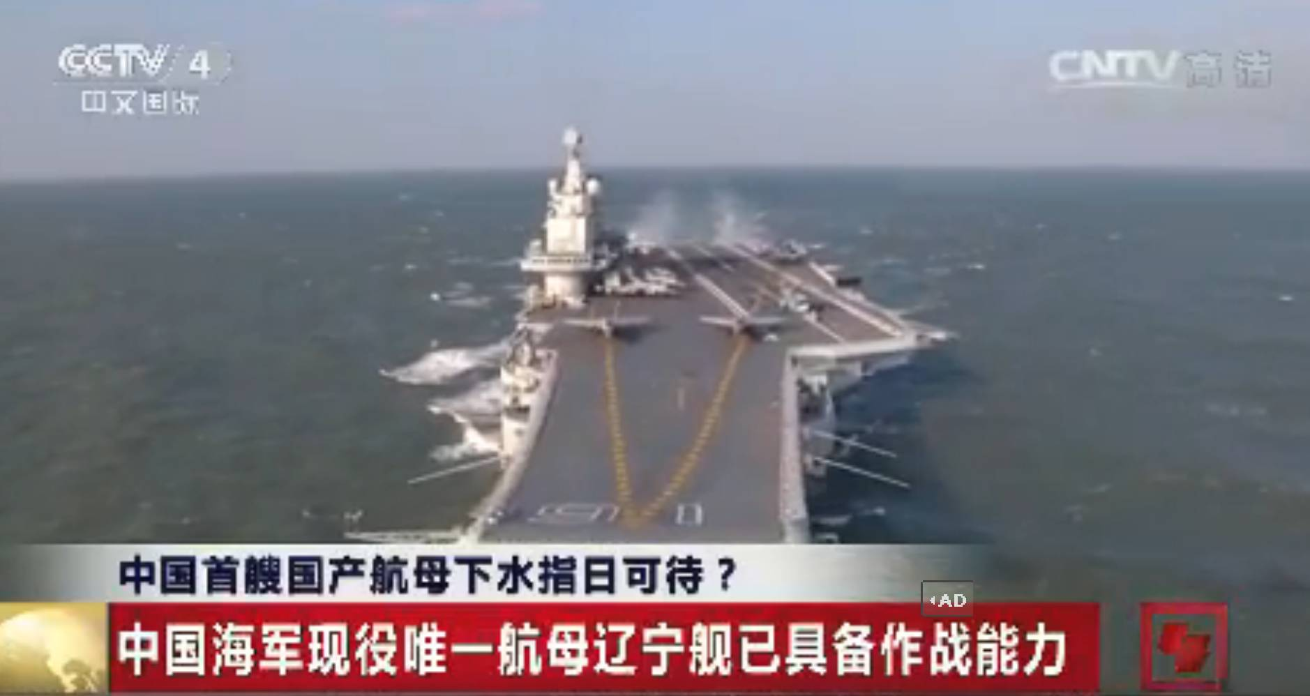 去年底今年初,辽宁舰航母编队沿渤海,黄海,东海,南海,由北至南,中间