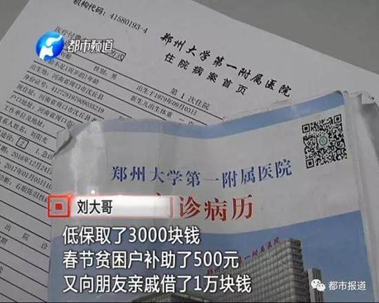 直到记者过去采访,刘大哥也没敢把丢钱的事告诉家里人。