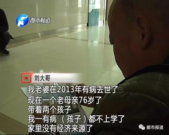 目前,刘大哥已经向警方报案,不过由于不清楚具体丢钱的地点,警方调取监控也会花费不少时间,刘大哥现在最怕的就是耽误了做手术的时机。