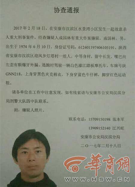 陕西两女童在家中遇害 一亲属前夫有作案嫌疑