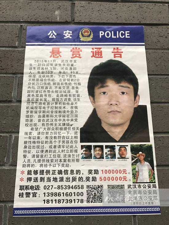 父亲为寻失踪儿子 谎称其涉恐贴告示悬赏50万通缉