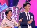 《东方卫视中国式相亲片花》第八期 第三组男嘉宾完整版 海拔最高男嘉宾获捧