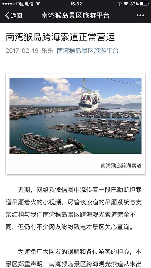 南湾猴岛官方微信平台发布辟谣信息