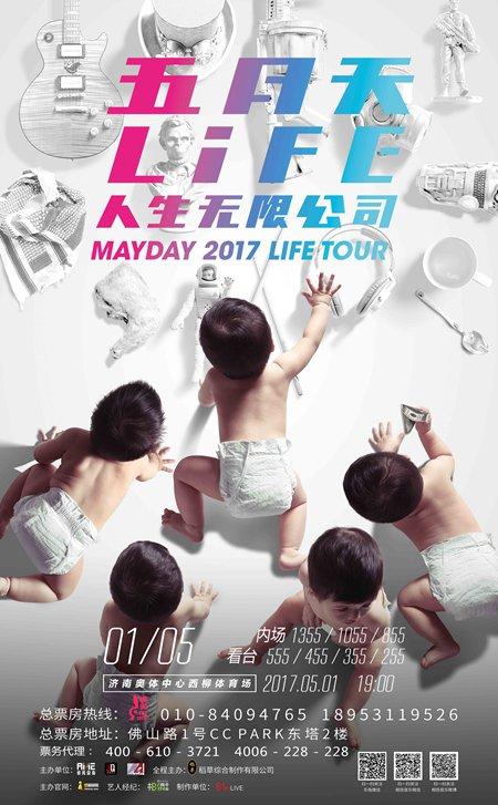 """2017五月天""""人生无限公司""""济南海报"""