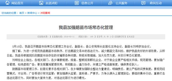 根据消息稿,这次会议由沭阳县副县长、县公安局局长主持。