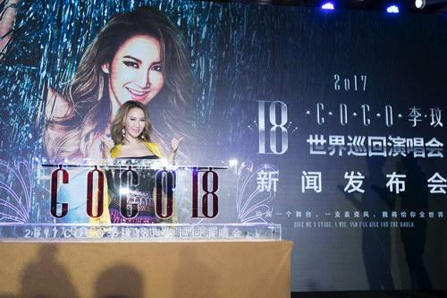 李玟2017世界巡演在沪举办发布会
