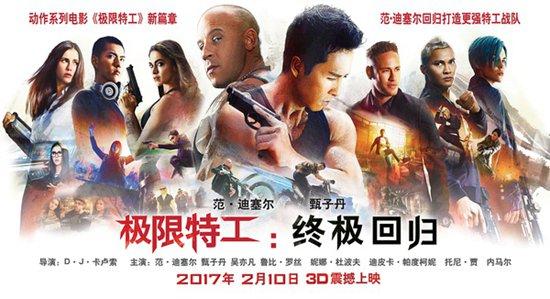 《极限特工3》蝉联周票房榜冠军