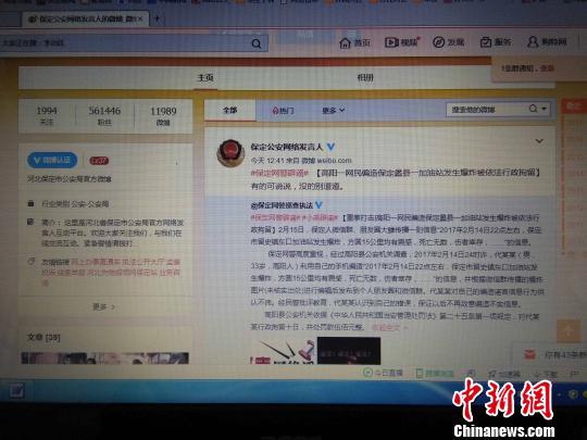 图为20日保定市公安局官方微博发布的消息。