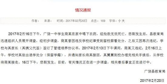 广饶县教育局情况通报