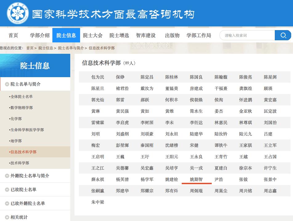 杨振宁、姚期智均有多个外国院士头衔