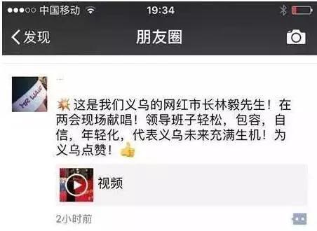 这也符合林毅本人的特质。无论在他之前工作过的浙江省工商局,还是海宁市,他就以多才多艺出名。敢于在这么多人面前开唱,也说明他对自己的唱功蛮有信心。