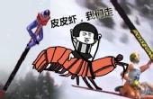 逗川:双人鬼畜版跳台滑雪