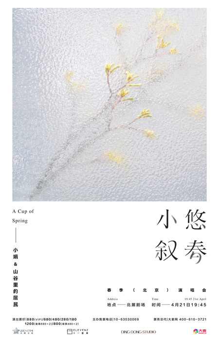"""小娟&山谷里的居民""""悠春小叙""""演唱会概念海报"""