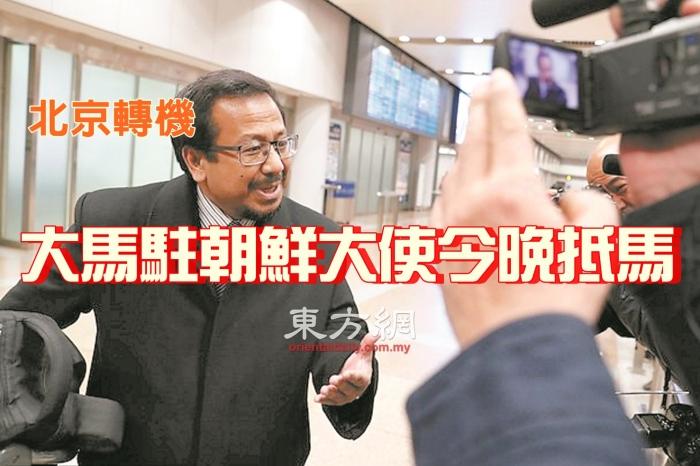 莫哈末尼占在北京首都国际机场转机回大马时向媒体发表谈话