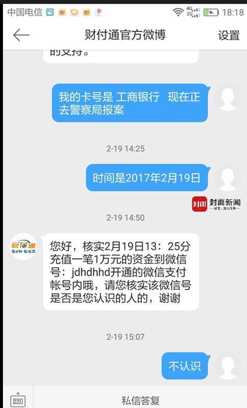 截至2月22日,资阳市雁江区的吴先生还在设法与深圳财付通公司沟通。3天前,他正在睡午觉时,短信突然提示他银行卡被扣款10000元。一番查询后,吴先生才发现,一个陌生的微信号,连续10天内先后绑定他两张银行卡,并分多次转走了共计14100元。