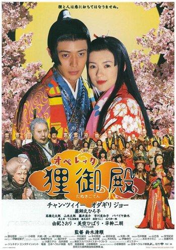他最近独立导演的长片作品是2005年由中国演员章子怡出演的《狸御殿》