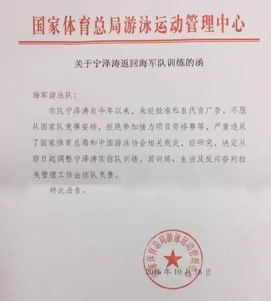 """网传""""国家体育总局游泳运动管理中心致海军游泳队""""的一封信函。"""