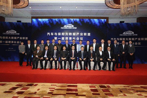 汽车与保险大数据产业联盟理事长会议在京召开-搜狐汽车
