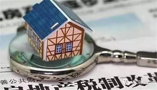 住建部正在为房地产税做准备工作!6种人危险了