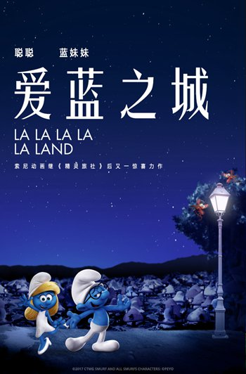搞怪海报 《爱蓝之城》