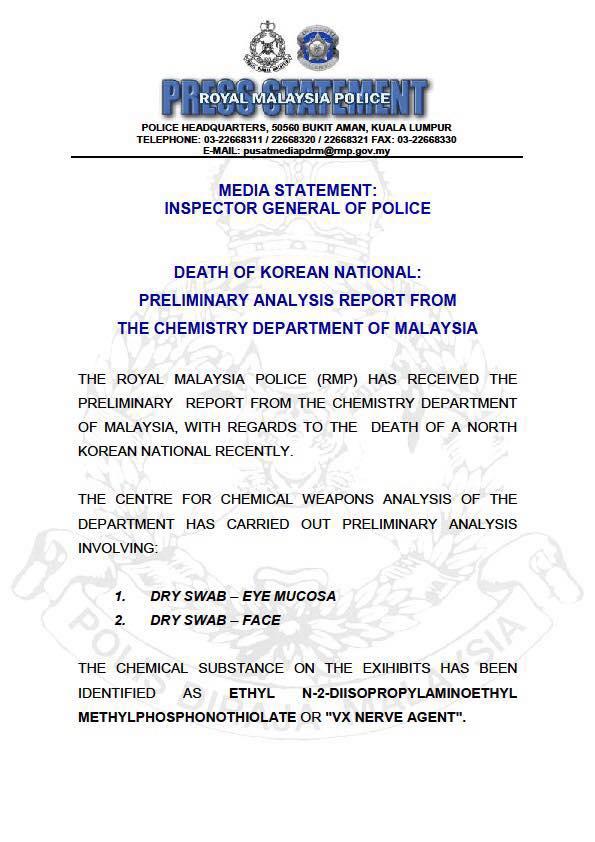 马来西亚警方毒物检测报告