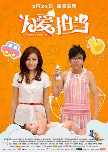 《为爱担当》2月24日上映