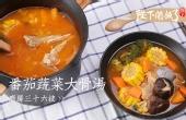 香喷喷番茄蔬菜大骨汤