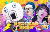 暴走2017奥斯长颁奖盛典