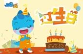 蓝迪儿歌:过生日