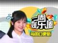 《一周娱乐圈片花》第89期 林妙可落榜引群嘲 黄磊拼三胎网友质疑其超生