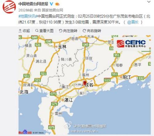 国家地震台网_广东茂名电白区发生3.0级地震 震源深度30千米-搜狐新闻