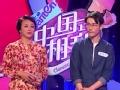 《东方卫视中国式相亲片花》20170225 第十期全程(下)
