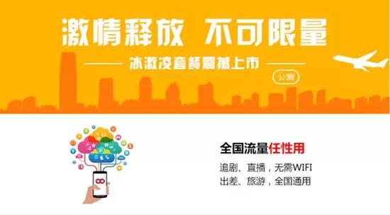 中国联通推出无限流量套餐 这次是真的 无限 吗