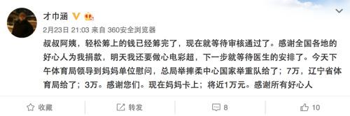 23日,辽宁省体育局送去慰问金。才巾涵微博。