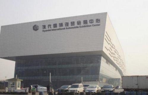 河北邯郸市现代国际汽贸会展中心。
