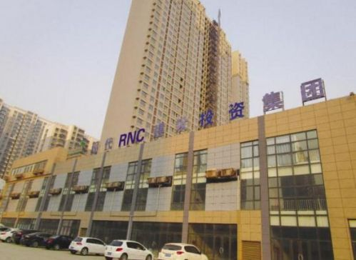 邯郸现代RNC建设投资集团。