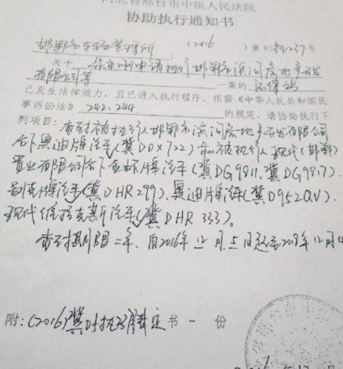 邯郸市中院对烂尾的现代系列住宅项目查封冻结通知书。