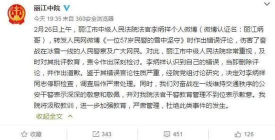 丽江一法官转发微博时作错误评论 被停职检查
