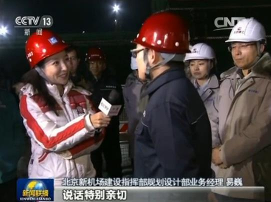 北京新机场建设指挥部规划设计部业务经理易巍:总书记的手特别温暖,说话特别亲切,比平时电视里看到的更加高大。