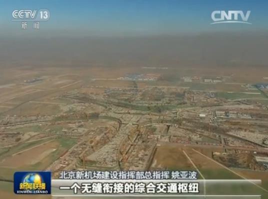 北京新机场建设指挥部总指挥姚亚波:北京新机场能够打造成为一个无缝衔接的综合交通枢纽,这是在国内首创,世界也是领先的。总书记频频点头,我感到很自豪。